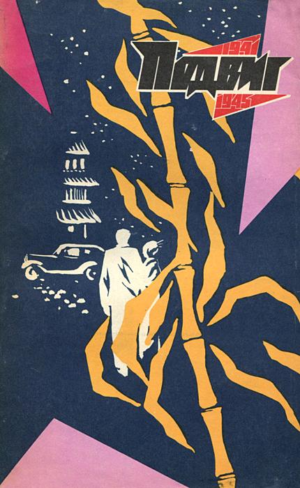 Подвиг, №2, 1975