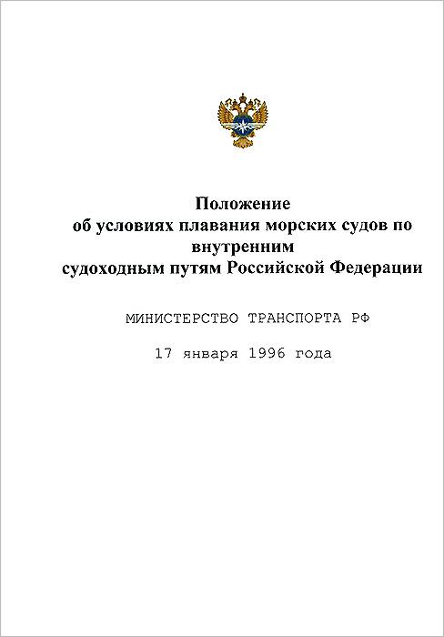 Положение об условиях плавания морских судов по внутренним судоходным путям Российской Федерации