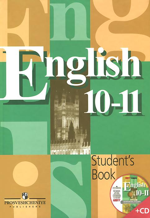 По 10-11 класс рожкова онлайн гдз английскому рогова языку