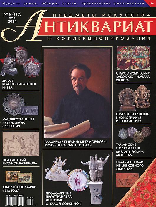 Антиквариат, предметы искусства и коллекционирования, №6(117), июнь 2014