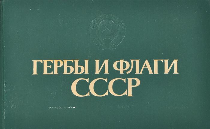 Гербы и флаги СССР