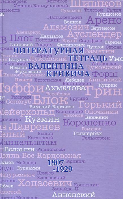 Литературная тетрадь Валентина Кривича. 1907-1929 года