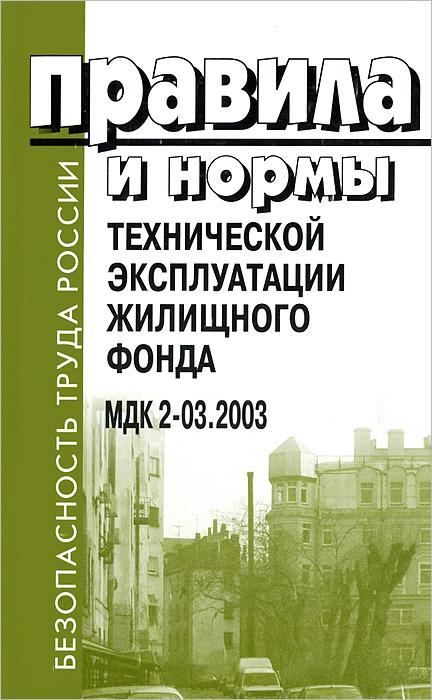 ������� � ����� ����������� ������������ ��������� �����. ��� 2-03.2003