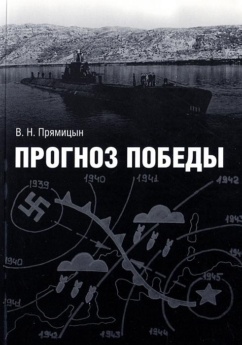 Прогноз победы. История Гидрометеорологической службы Северного флота в годы Второй Мировой войны ( 978-5-91882-009-4 )