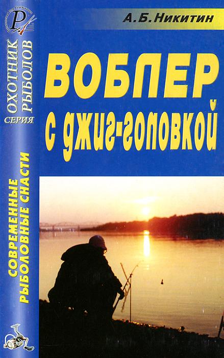 Современные рыболовные снасти. Воблер с джиг-головкой ( 5-93369-080-5 )