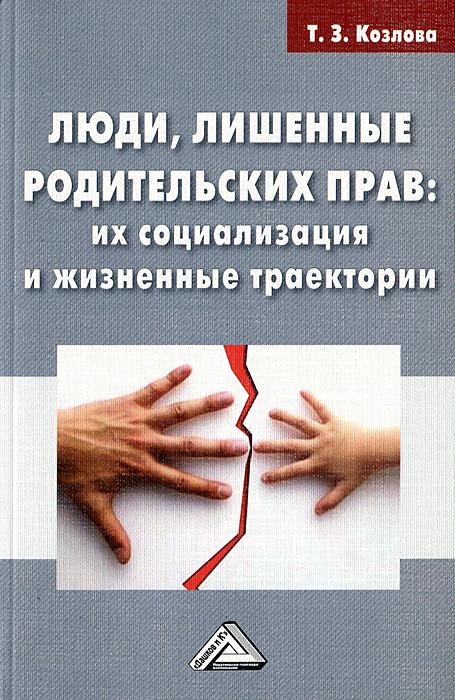 Люди, лишенные родительских прав. Их социализация и жизненные траектории ( 978-5-394-02240-1 )
