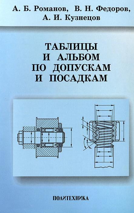 Таблицы и альбом по допускам и посадкам. Справочное пособие ( 978-5-73250-908-3 )