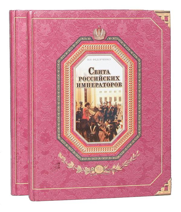 Обложка книги Свита российских императоров. В двух книгах. Книга 1. А-Л