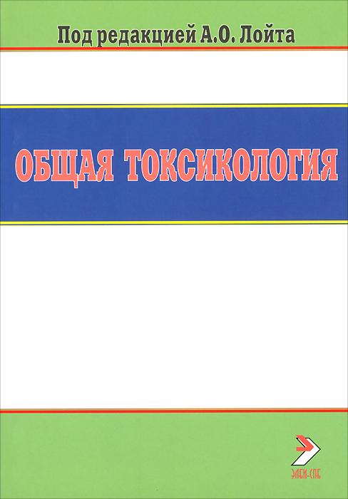 Общая токсикология ( 978-5-91322-005-9 )