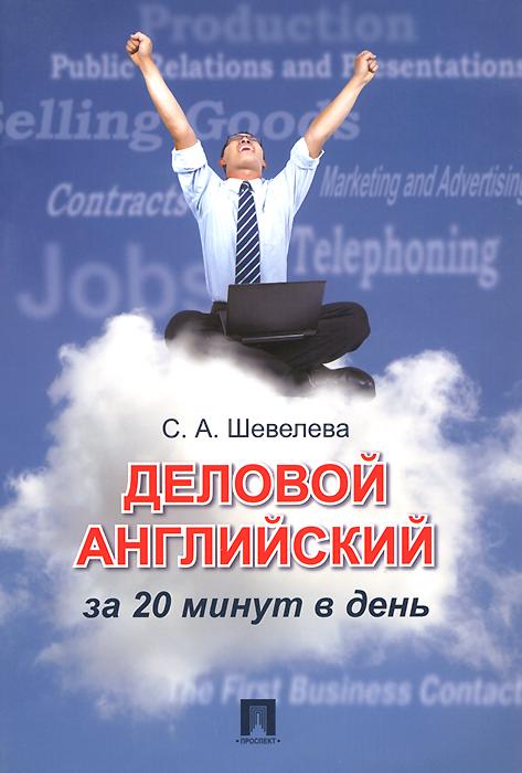 Деловой английский за 20 минут в день. Учебное пособие ( 978-5-392-12158-8 )