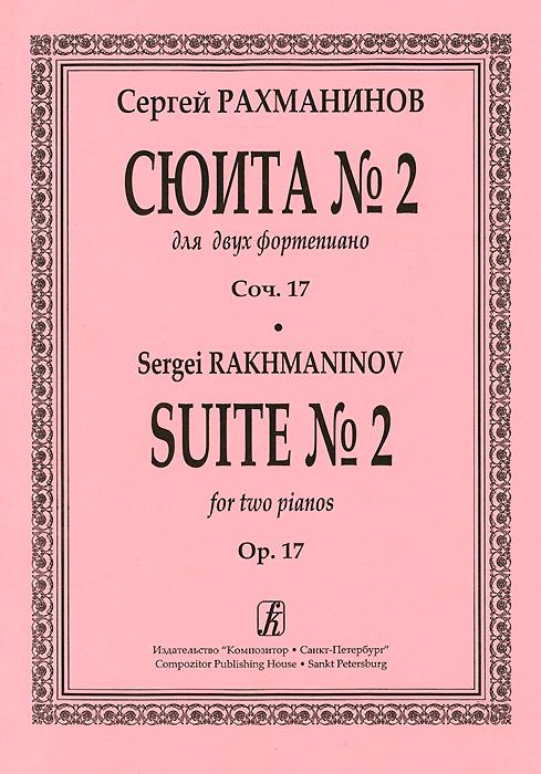 Сюита №2 для двух фортепиано. Сочинение 17