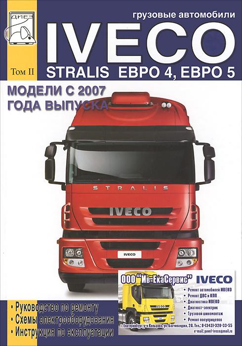 �������� ���������� Iveco Stralis ���� 4, ���� 5. ������ � 2007 ���� �������. ��� 2. ����������� �� �������, ����� �������������������, ���������� �� ������������