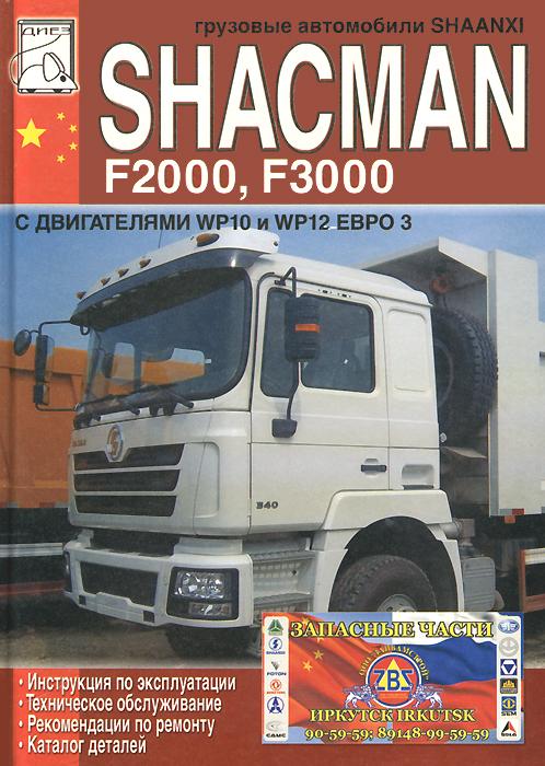 Грузовые автомобили Shaanxi Shacman F2000, F3000 с двигателями WP10 и WP12 Евро 3. Инструкция по эксплуатации, техническое обслуживание, рекомендации по ремонту, каталог деталей