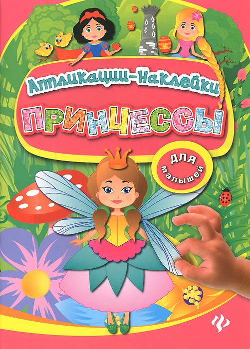 Принцессы12296407Серия книг Аппликации-наклейки поможет вам организовать интересный и познавательный досуг для своего малыша. Весёлые истории вдохновят ребёнка искать нужные наклейки и клеить их в соответствующие места. Работа с книгами способствует развитию: - сообразительности; - мелкой моторики; - умения соотносить часть и целое. Желаем вам чудесного путешествия в увлекательный мир творчества и познания!