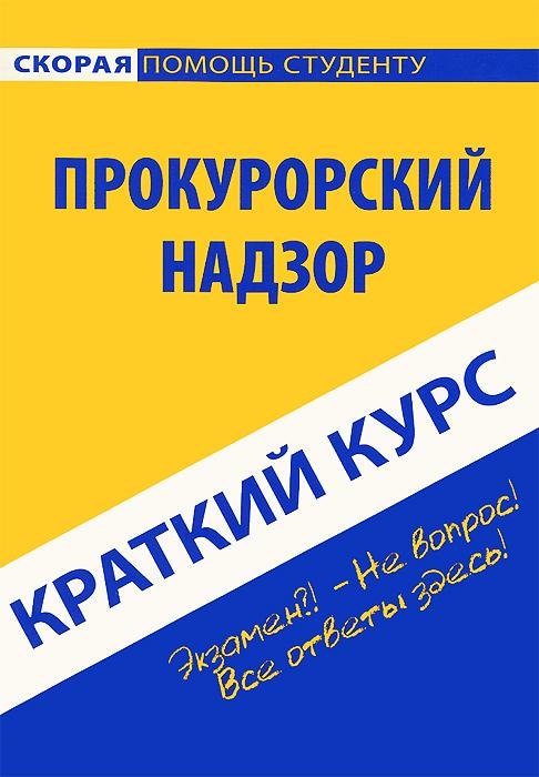 Прокурорский надзор. Краткий курс ( 978-5-409-00646-4 )