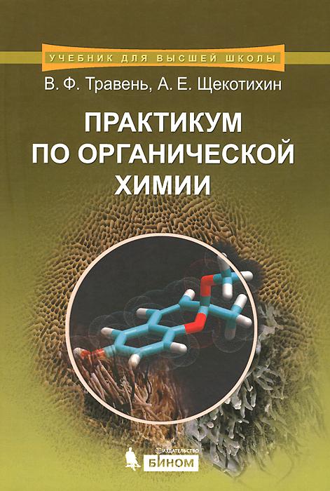 Органическая химия. Практикум ( 978-5-9963-0359-5 )
