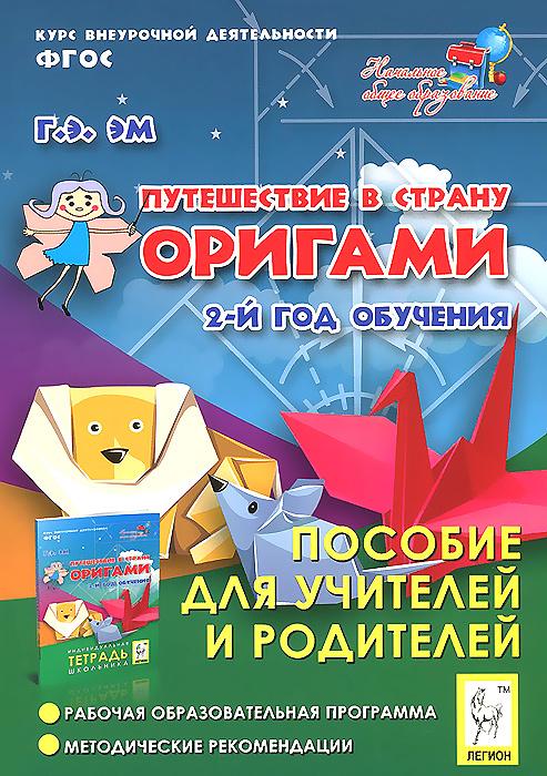 Путешествие в страну Оригами. 2-й год обучения. Пособие для учителей и родителей