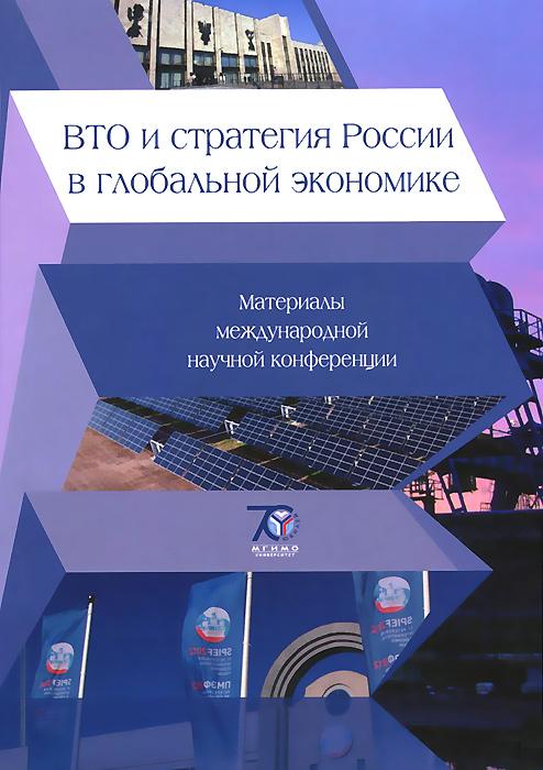 ВТО и стратегия России в глобальной экономике. Материалы международной научной конференции12296407В настоящем сборнике материалов международной научной конференции рассматриваются проблемы, которые решались в ходе переговорного процесса о присоединении России к Всемирной торговой организации, а также анализируются возможности, которые получила российская экономика, и риски для ее отдельных отраслей. На примерах рассматривается не только положительные аспекты присоединения к ВТО ряда стран, но и раскрываются трудности и последствия, с которыми они столкнулись. Издание предназначено для студентов, магистрантов, аспирантов, преподавателей, а также специалистов, интересующихся проблемами международных экономических отношений и международной торговли.