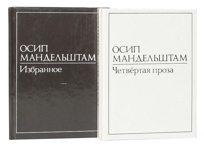 Осип Мандельштам. Четвертая проза. Избранное (комплект из 2 книг)