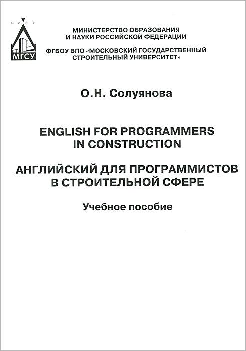 English for Programmers in Construction / Английский для программистов в строительной сфере. Учебное пособие