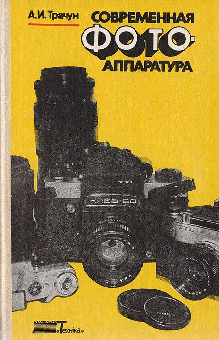 Современная фотоаппаратура