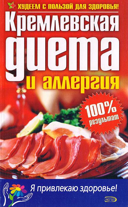 Кремлёвская диета и аллергия