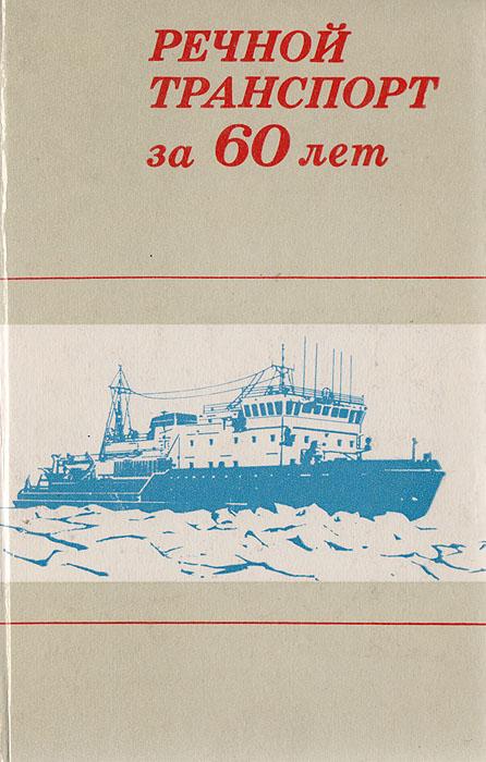 Речной транспорт за 60 лет