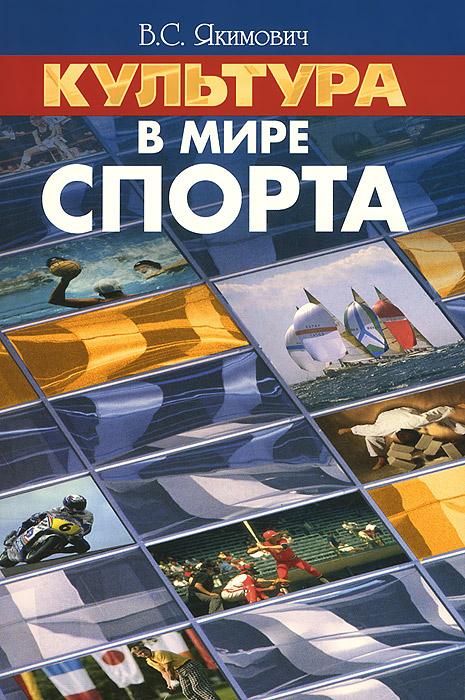 Культура в мире спорта ( 5-9718-0042-6 )