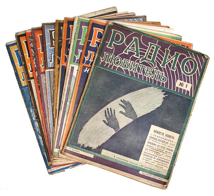 """Журнал """"Радиолюбитель"""". 1927 г. (годовой комплект)"""