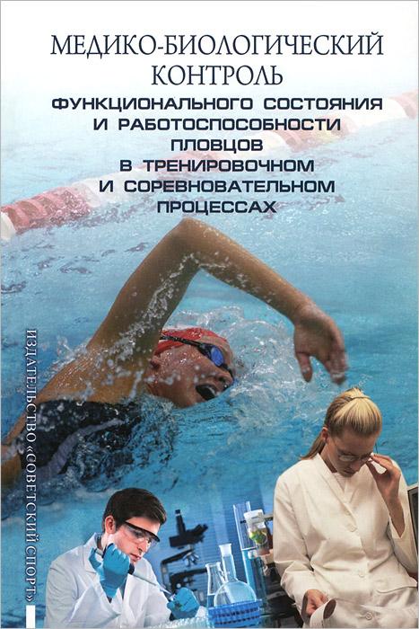 Медико-биологический контроль функционального состояния и работоспособности пловцов в тренировочном и соревновательном процессах. Методические рекомендации ( 978-5-9718-0703-2 )