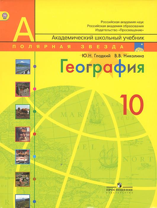 Учебник географии 10 класс ю.н гладкий скачать