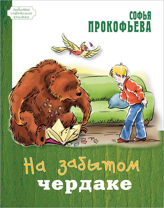 Книга На забытом чердаке