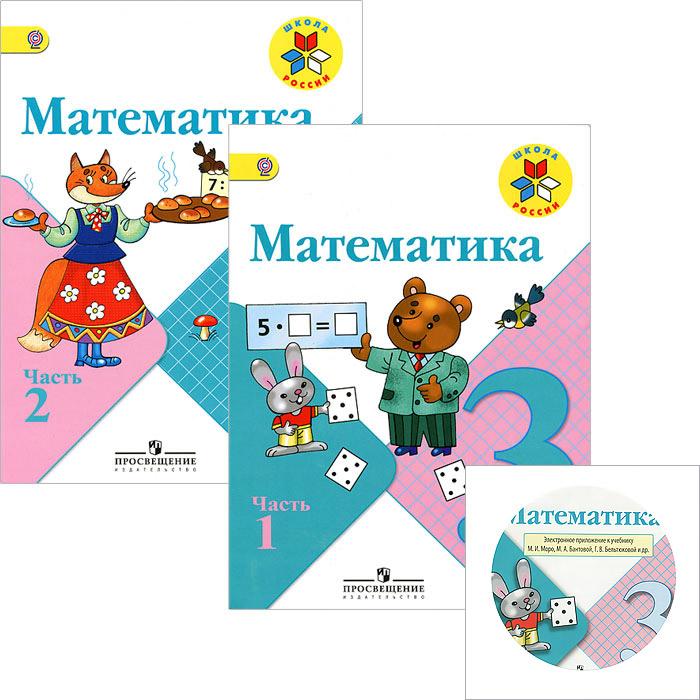россии а школа 3 математики класса решебник по