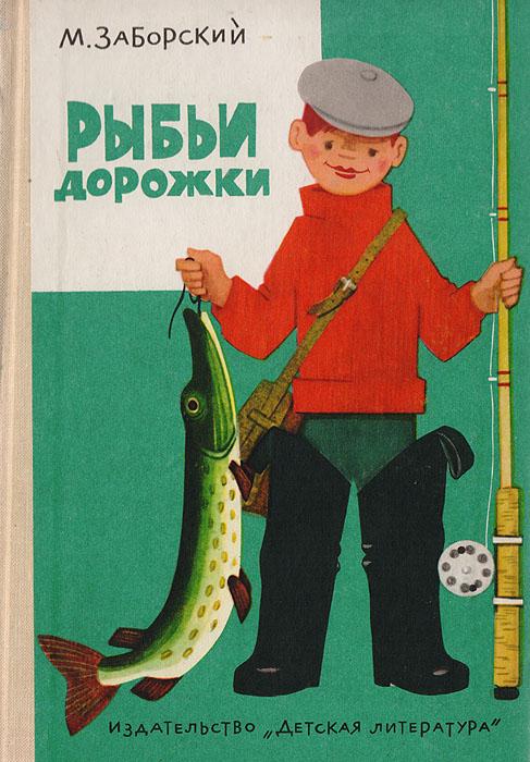 Рыбьи дорожки12296407Прочитав эту книгу, можно принять к сведению совет бывалого рыболова о том, где, как и на что проще поймать рыбу. Можно узнать кое-что любопытное о рыбьих повадках. Воспользоваться замечаниями об оснастке и экипировке рыболова. И о многих других, казалось бы, на первый взгляд мелочах, значение которых оценишь потом, на рыбалке. Но это только часть содержания книги. Еще в ней собраны воспоминания автора о великих рыбацких радостях, где без остатка растворились крупицы горестей и неудач. Чудесное занятие - рыбная ловля!