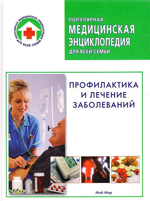 Профилактика и лечение заболеваний