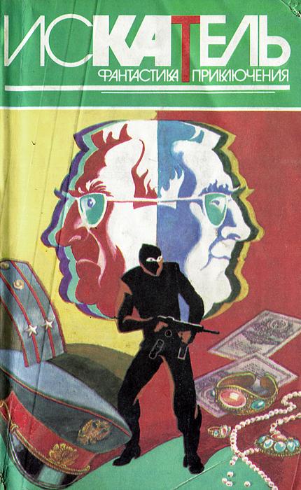 Искатель, № 4, 1996