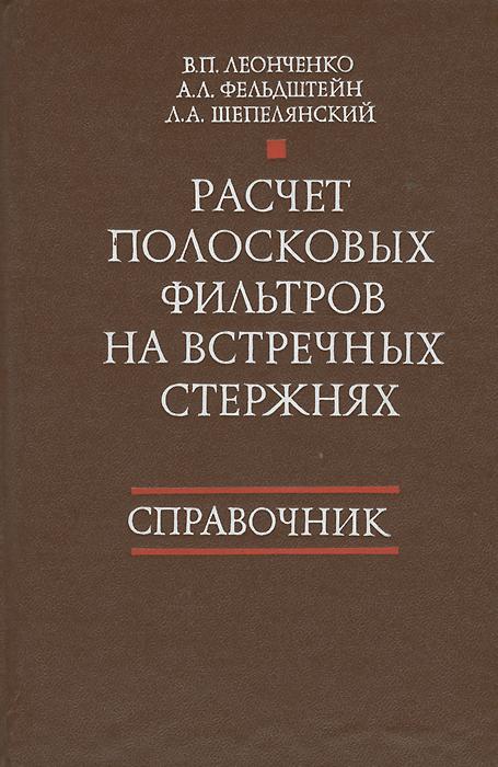 Расчет полосковых фильтров на встречных стержнях. Справочник