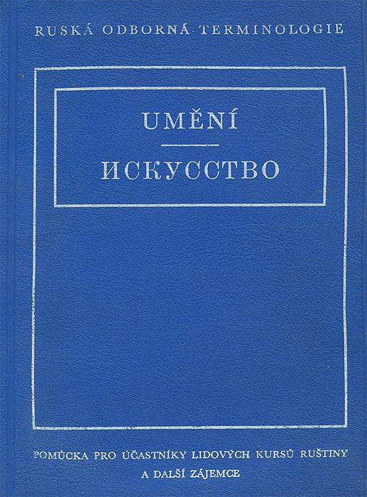 Umeni /Искусство