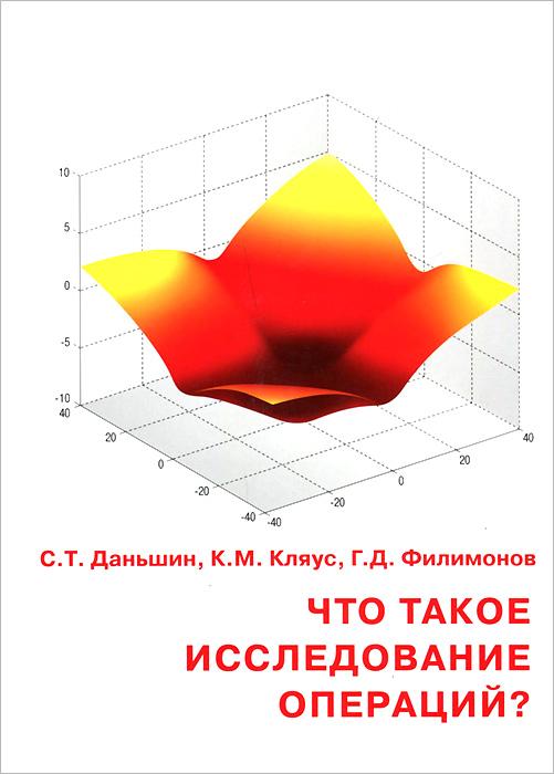 Что такое исследование операций? Элементы математических методов ( 5-93572-101-5 )