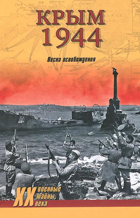 Крым 1944. Весна освобождения ( 978-5-4444-2224-3 )
