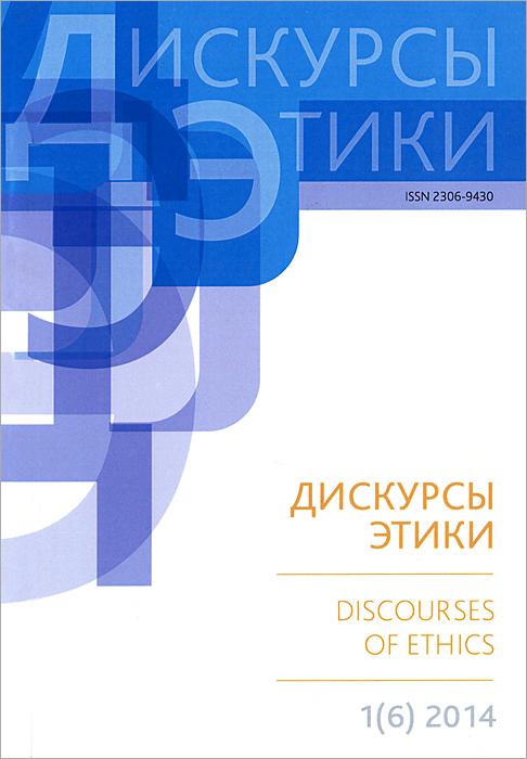 Дискурсы этики. Альманах, №1(6), 2014