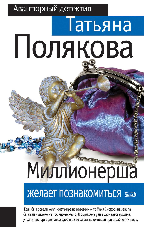 Миллионерша желает познакомиться - Татьяна Полякова