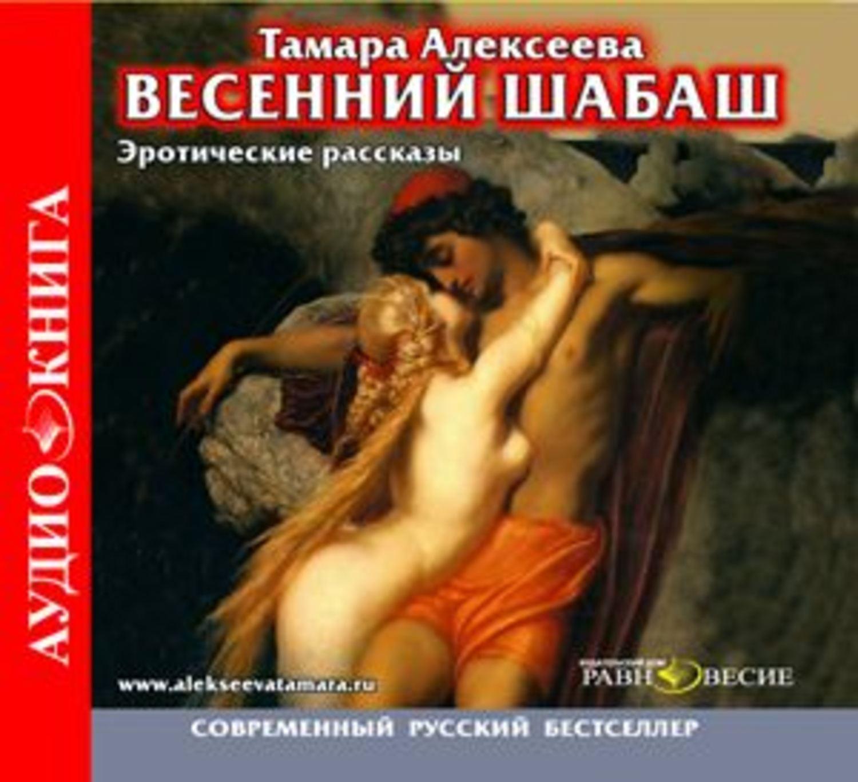 Сборник эротических рассказов выпуски читать 21 фотография
