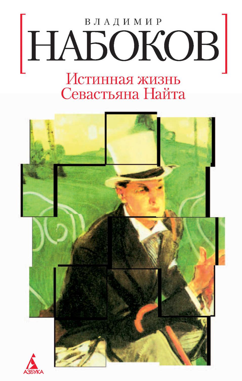Книга Истинная жизнь Севастьяна Найта