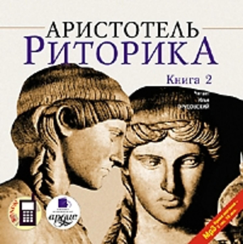 Риторика. Книга 2