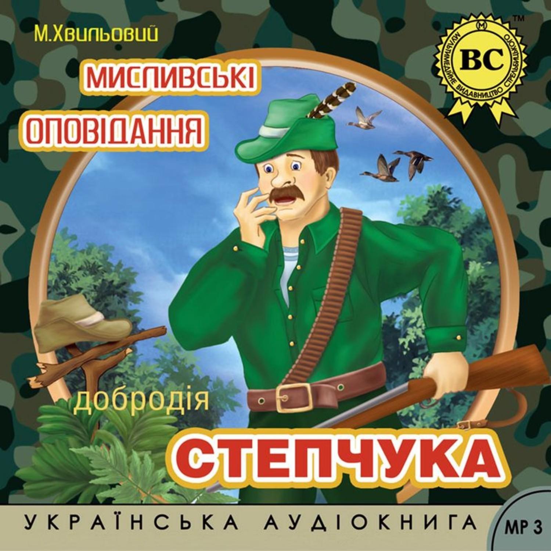 Мислівські оповідання добродія Степчука