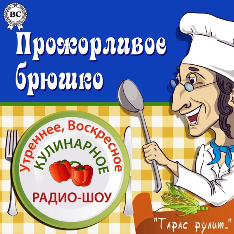 Кулинарное шоу