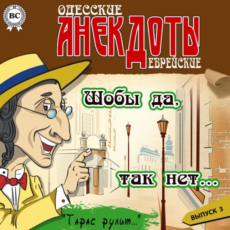Одесские анекдоты. Выпуск 3