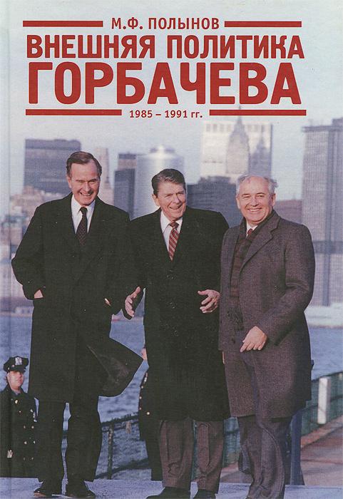 Внешняя политика Горбачева. 1985-1991 гг.