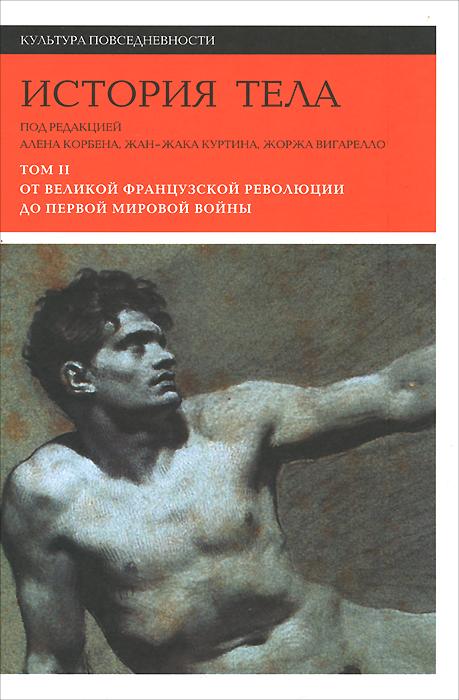История тела. В 3 томах. Том 2. От Великой французской революци до Первой мировой войны